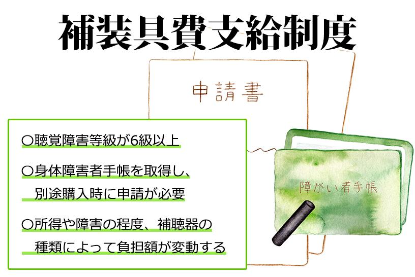 補助制度1:補装具費支給制度を使う