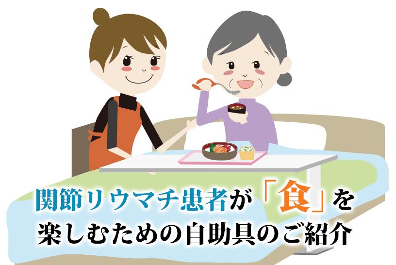 関節リウマチ患者が「食」を楽しむための自助具のご紹介