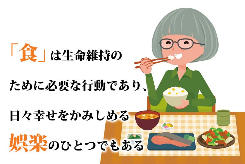 食事を楽しむことの重要性とは?