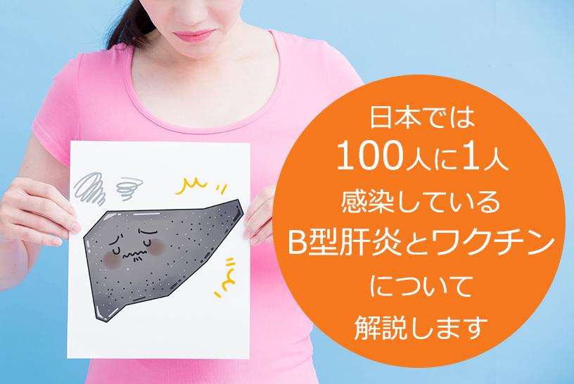 日本では100人に1人感染している B型肝炎とワクチンについて解説します
