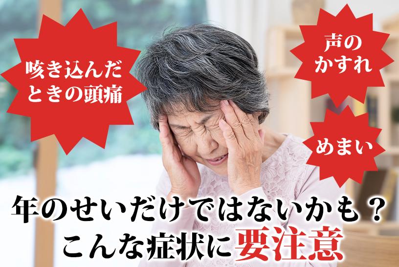 キアリ奇形の症状と治療法。脊髄空洞症やほかに起こりやすい合併症とは水頭症や側湾症