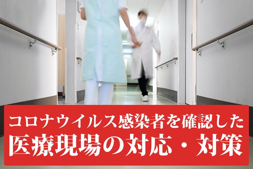 コロナウイルス感染者を確認した 医療現場の対応・対策