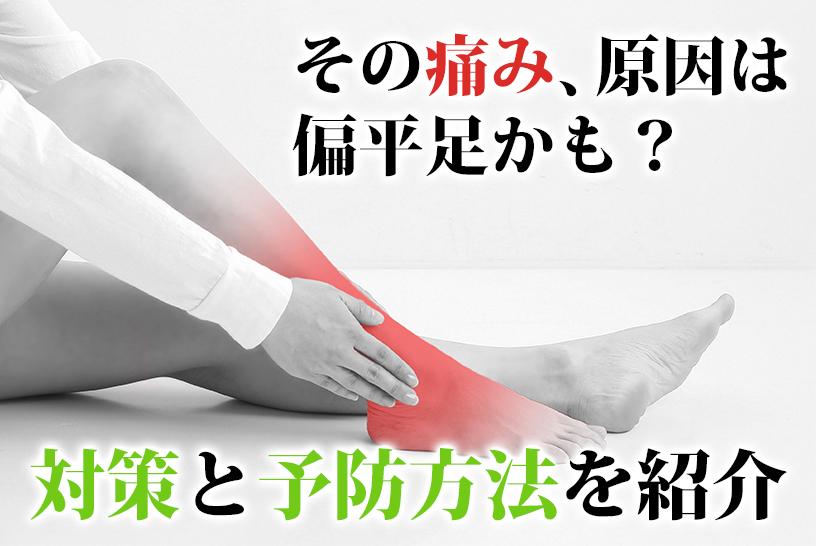 その痛み、原因は偏平足かも?対策と予防方法を紹介