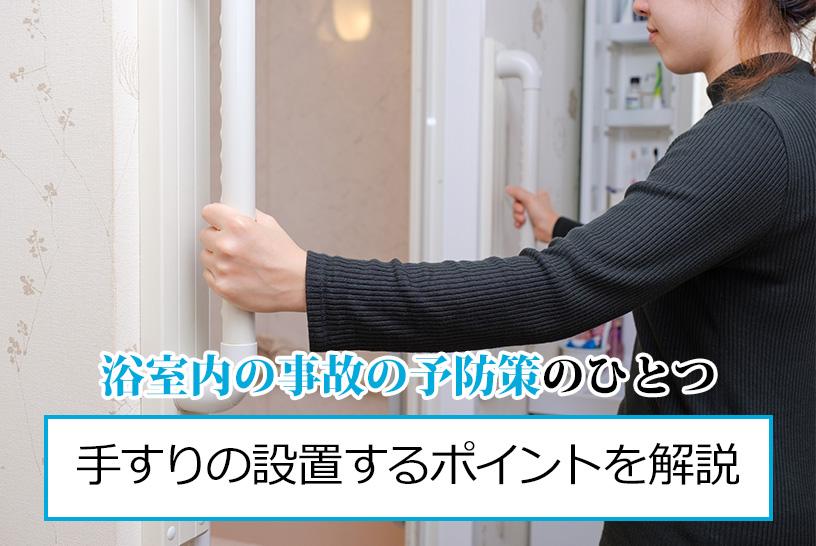 浴室内の事故の予防策のひとつ 手すりの設置するポイントを解説