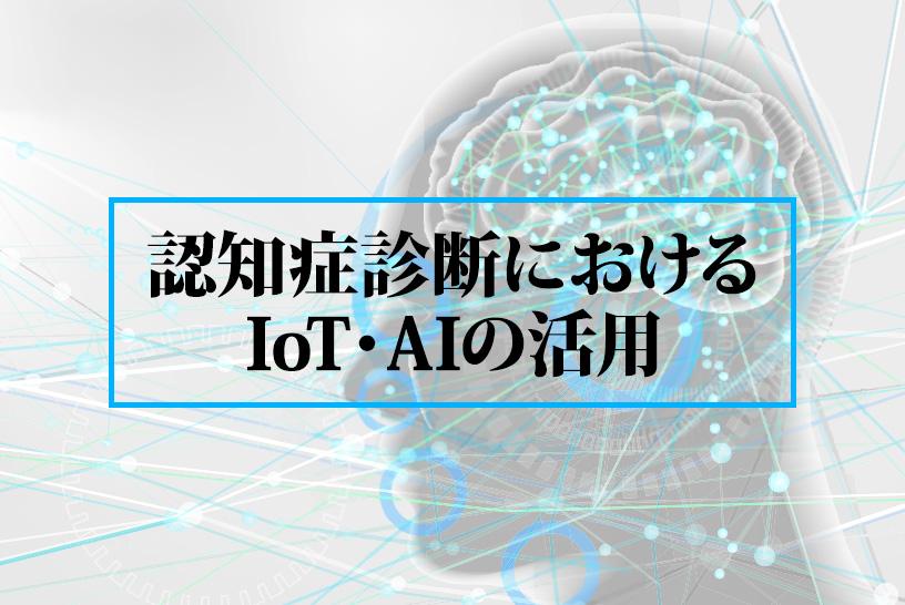 認知症診断におけるIoT・AIの活用