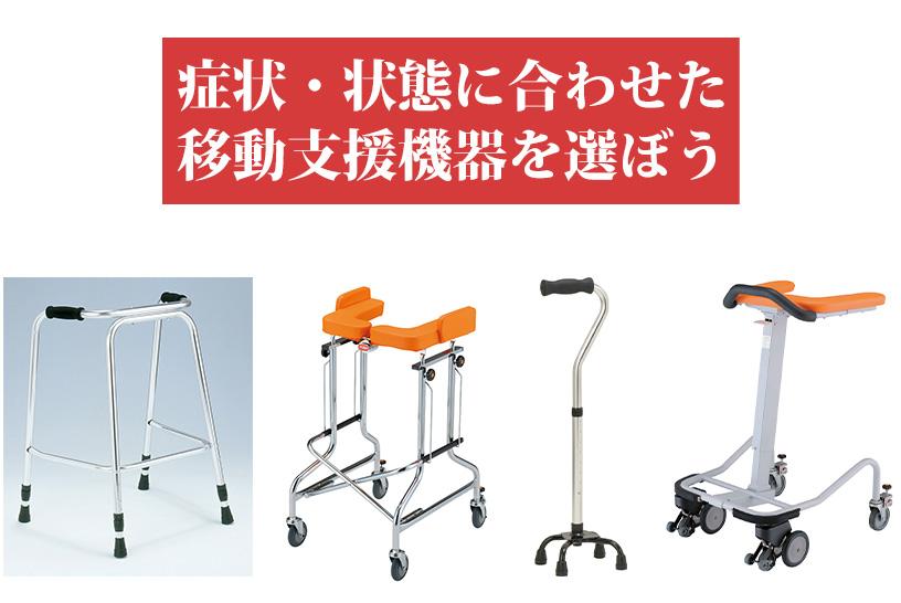 症状・状態に合わせた移動支援器具を選ぼう