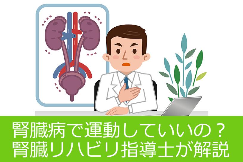 腎臓病で運動していいの?腎臓リハビリ指導士が解説