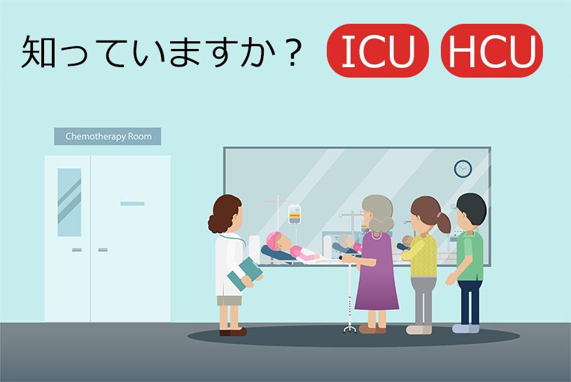 知っていますか? ICU・HCU