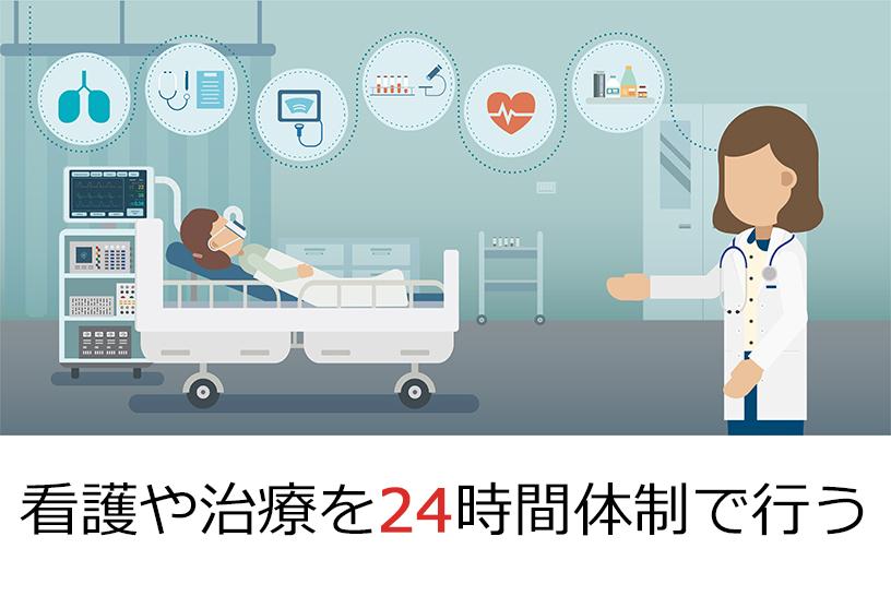 ICUは一般病棟とどう違うのか