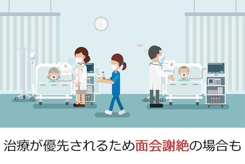 看護や治療が24時間にわたり行われるので、面会時間が限られていることが多い