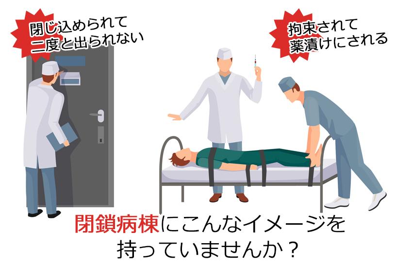 閉鎖病棟にこんなイメージを持っていませんか?