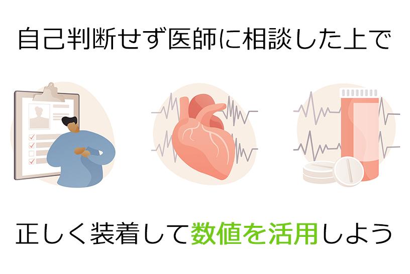 自己診断はNG!心電図機能の正しい活用方法とは