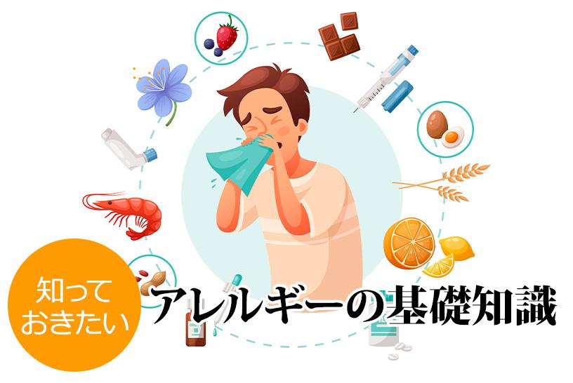 知っておきたい アレルギーの基礎知識