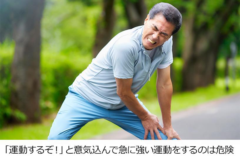 「運動するぞ!」と意気込んで急に強い運動をするのは危険