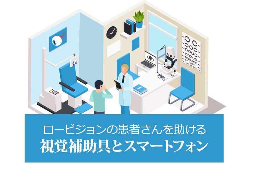 """""""ロービジョンの患者さんを助ける 視覚補助具とスマートフォン"""