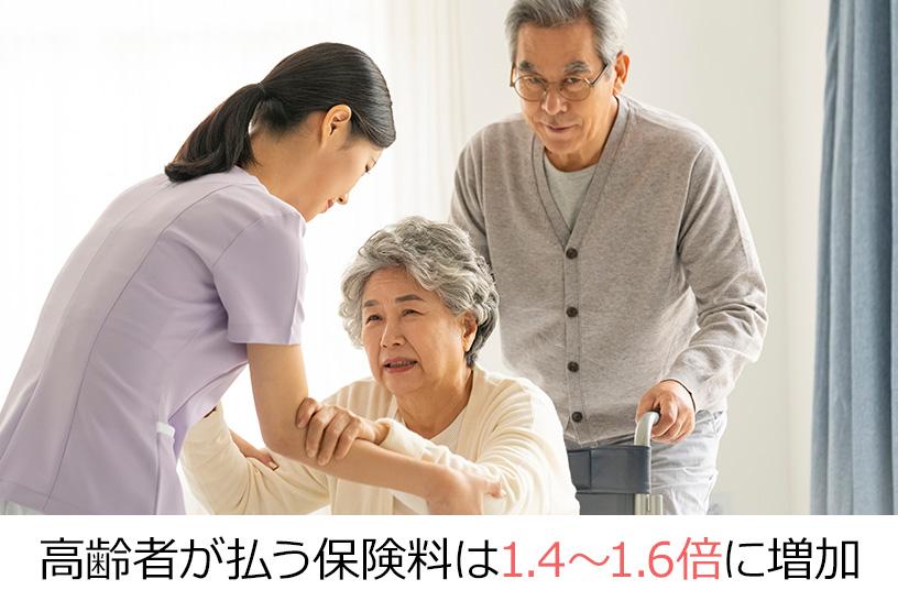 高齢者が払う保険料は1.4~1.6倍に増加