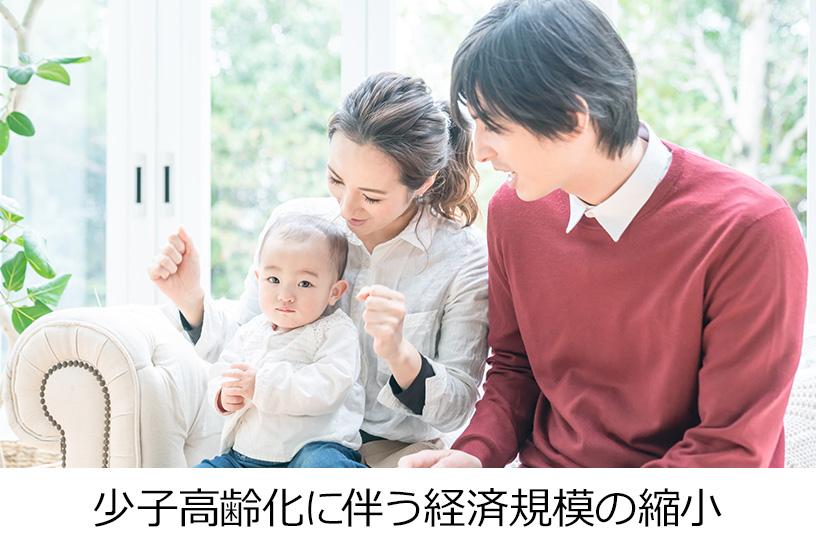 少子高齢化に伴う経済規模の縮小