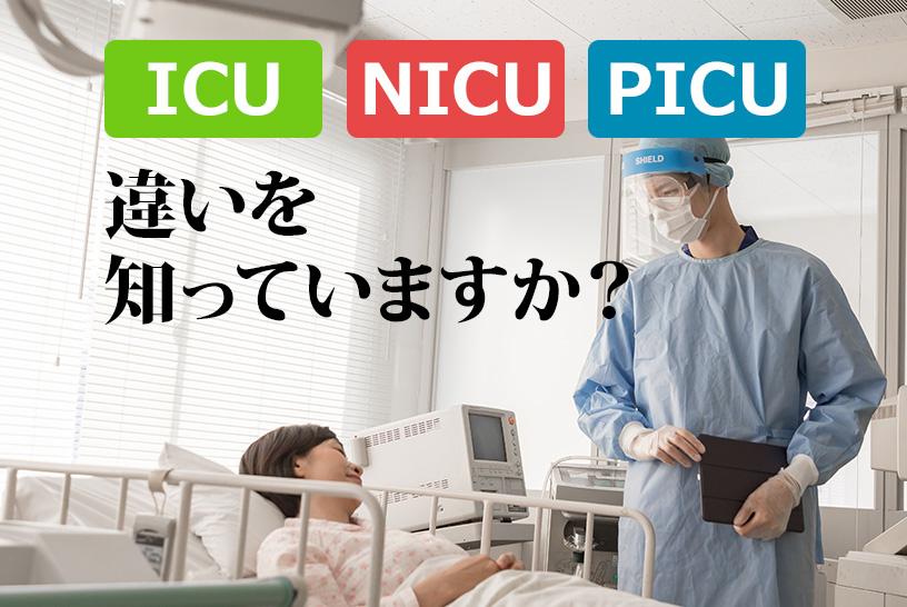 ICU NICU PICU 違いを知っていますか?