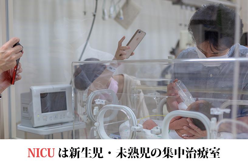 NICUは生まれた直後から高度な治療が必要な子どもが治療を受ける集中治療室