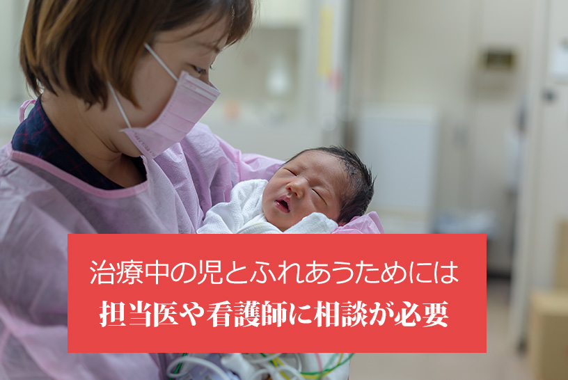 対象は低出生体重児、呼吸・心臓などさまざまな臓器に何らかの問題があり治療が必要なお子さん