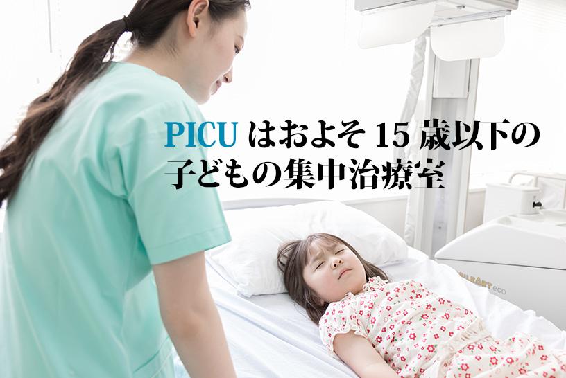 PICUは手術後や高度かつ集中した治療が必要な15歳以下の子どもの入院部屋