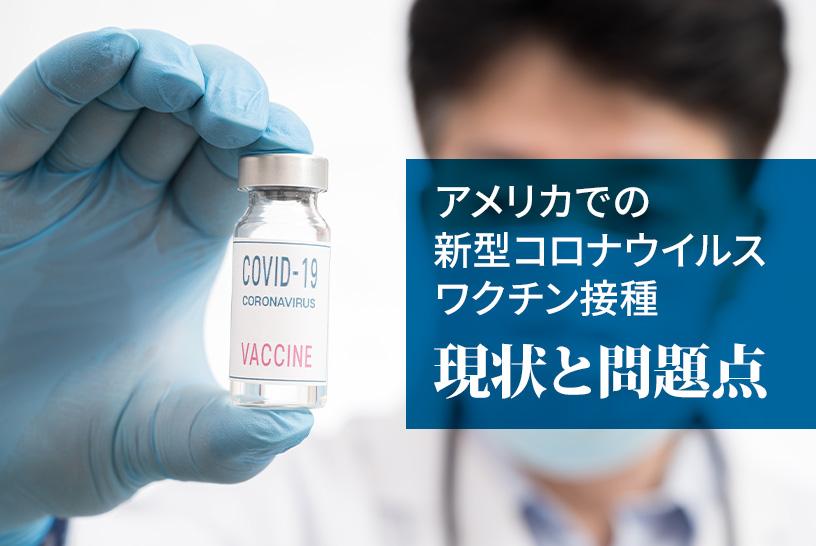 アメリカでの新型コロナウイルスワクチン接種 現状と問題点