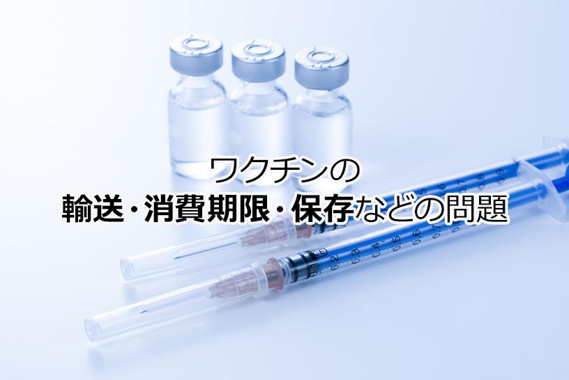 新型コロナウイルスワクチン接種における輸送とスケジュールの課題