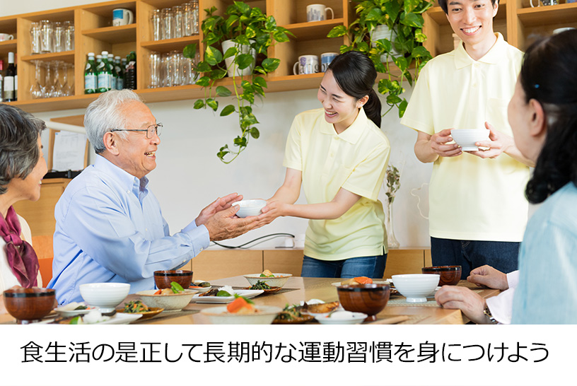 2025年問題に備えて、健康寿命を長く保ちましょう。その方法についてもご紹介