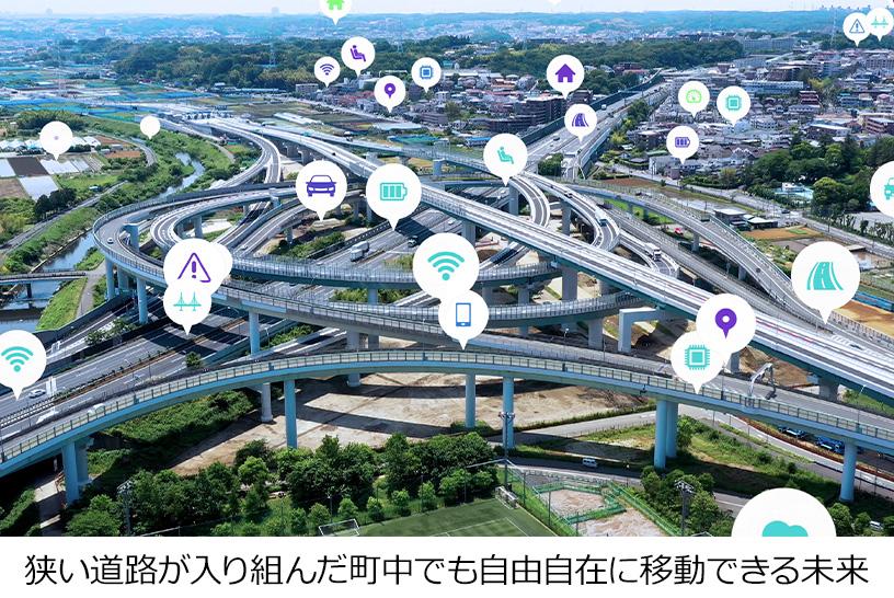 狭い道路が入り組んだ町中でも自由自在に移動できる未来