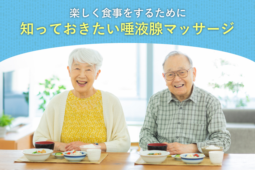 楽しく食事をするために知っておきたい唾液腺マッサージ