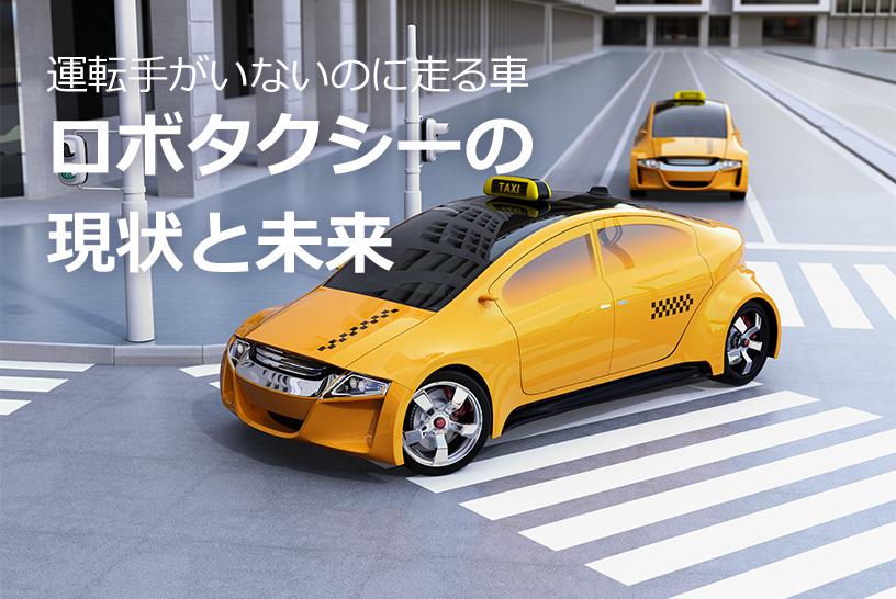 運転手がいないのに走る車 ロボタクシーの現状と未来