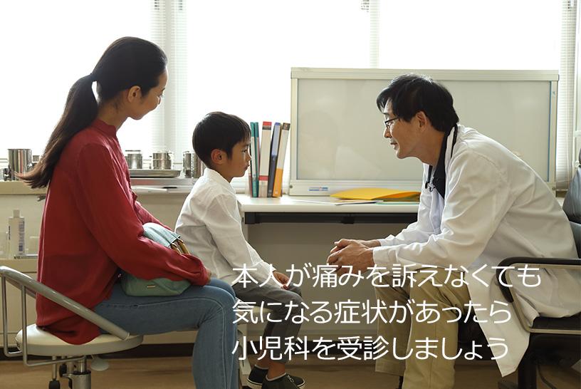 本人が痛みを訴えなくても気になる症状があったら小児科を受診しましょう