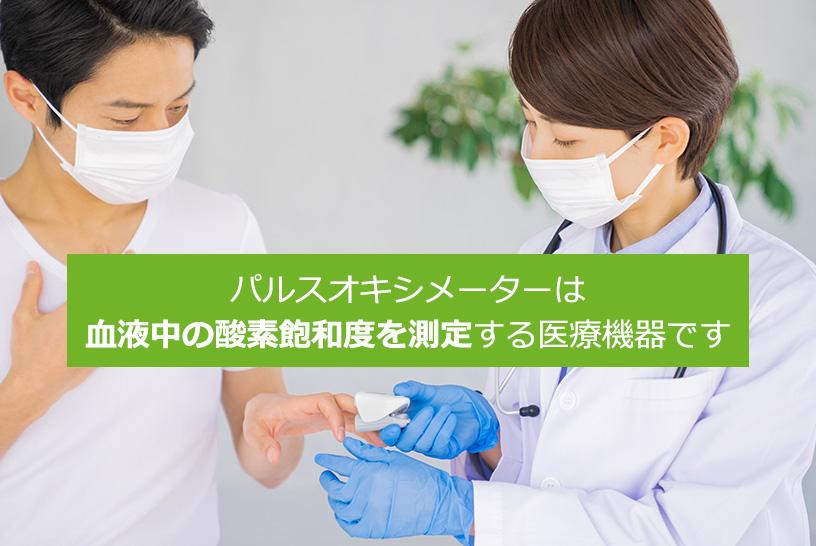 パルスオキシメーターは血液中の酸素飽和度を測定する医療機器です