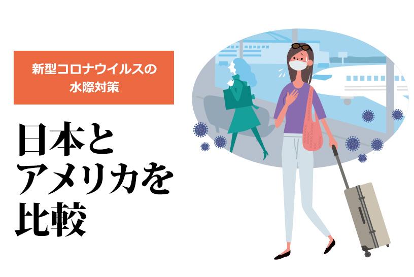 新型コロナウイルスの水際対策 日本とアメリカを比較