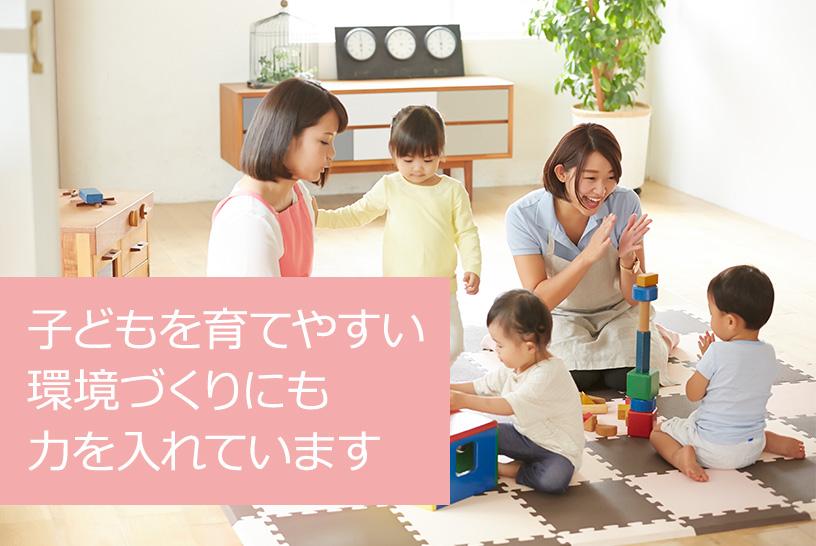 子どもを育てやすい環境づくりにも力を入れています
