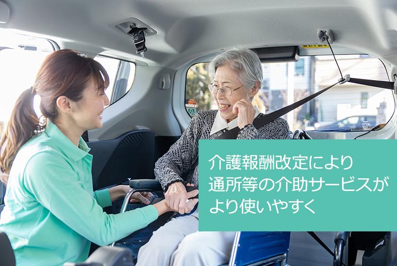 介護報酬改定により通所等の介助サービスがより使いやすく