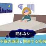 眠れない 不眠の原因と関連する疾病