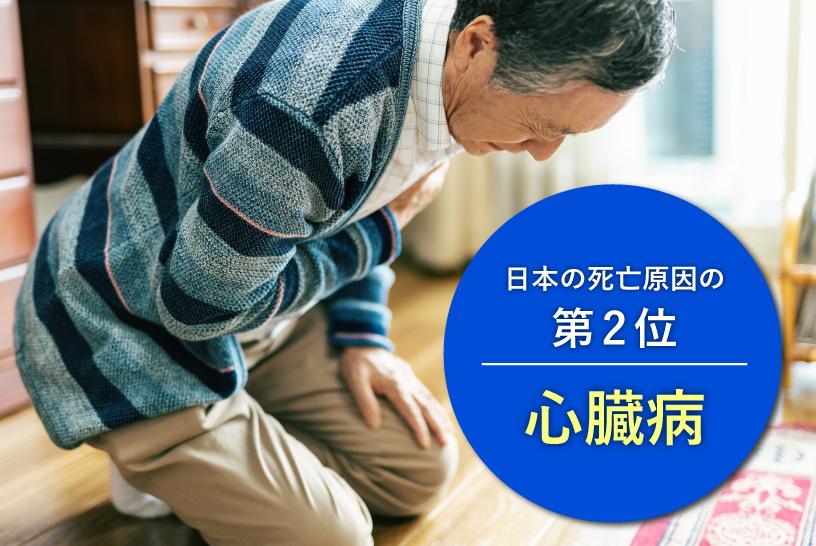 日本の死亡原因の第2位 心臓病