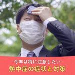 今年は特に注意したい 熱中症の症状と対策