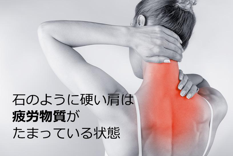 石のように硬い肩は疲労物質がたまっている状態