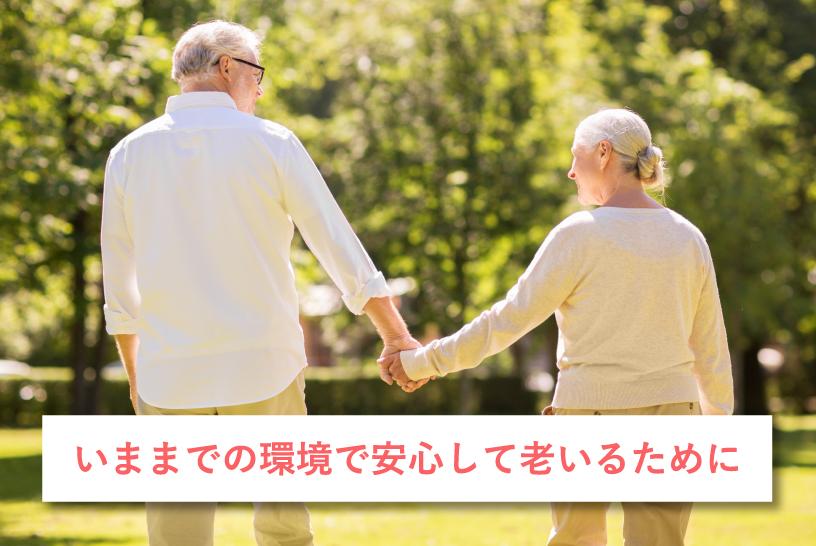 いままでの環境で安心して老いるために