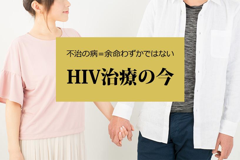 不治の病=余命わずかではない HIV治療の今