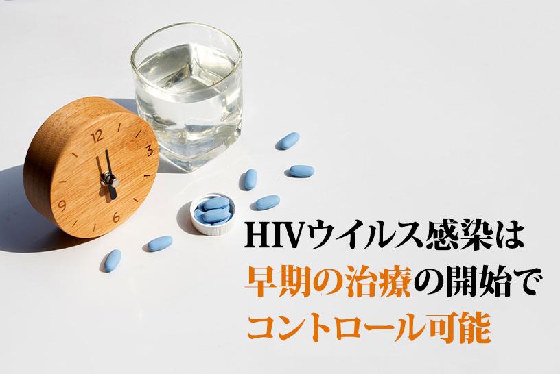HIVウイルス感染は早期の治療の開始でコントロール可能