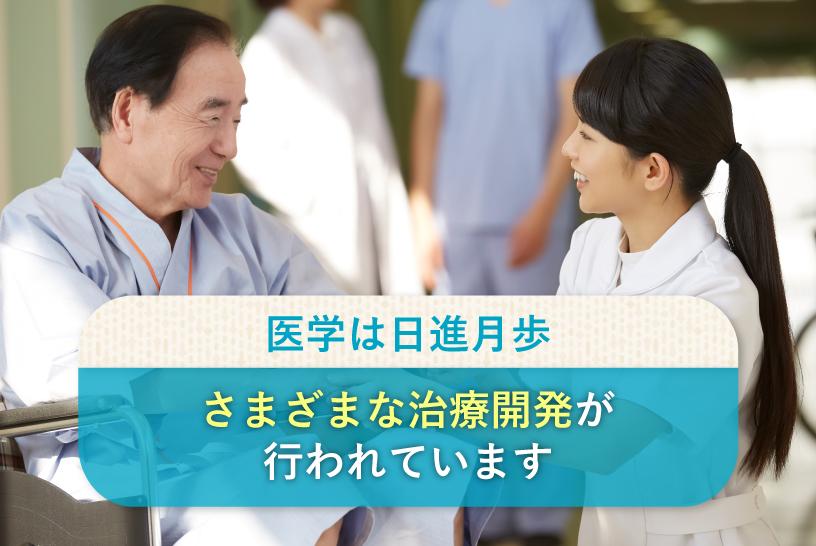 医学は日進月歩 さまざまな治療開発が行われています