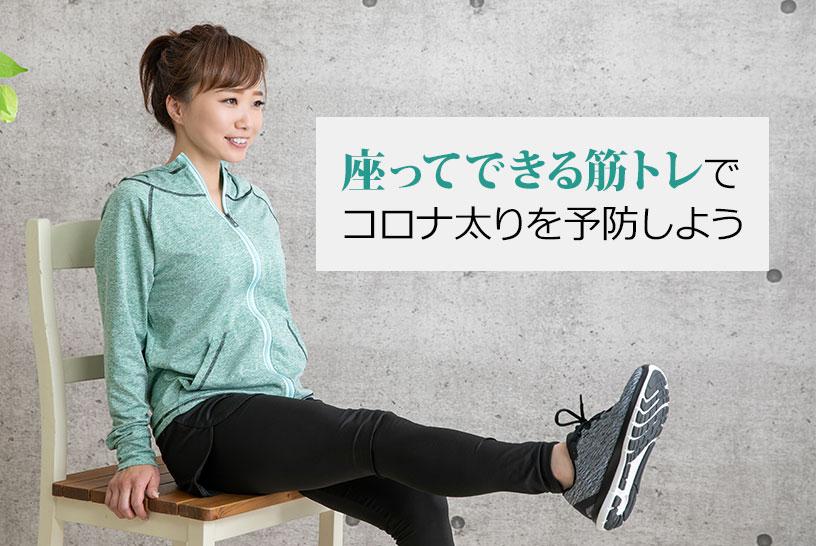 座ってできる筋トレでコロナ太りを予防しよう