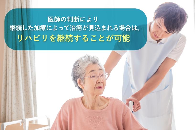 医師の判断により継続した加療によって治癒が見込まれる場合は、リハビリを継続することが可能