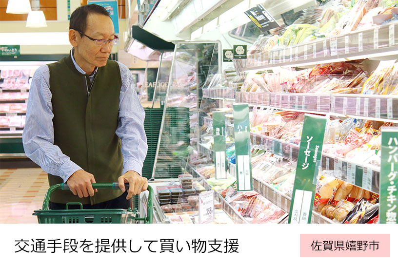 交通手段を提供して買い物支援 佐賀県嬉野市