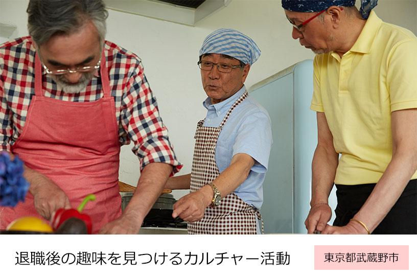 退職後の趣味を見つけるカルチャー活動 東京都武蔵野市