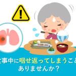 食事中に咽せ返ってしまうことはありませんか?