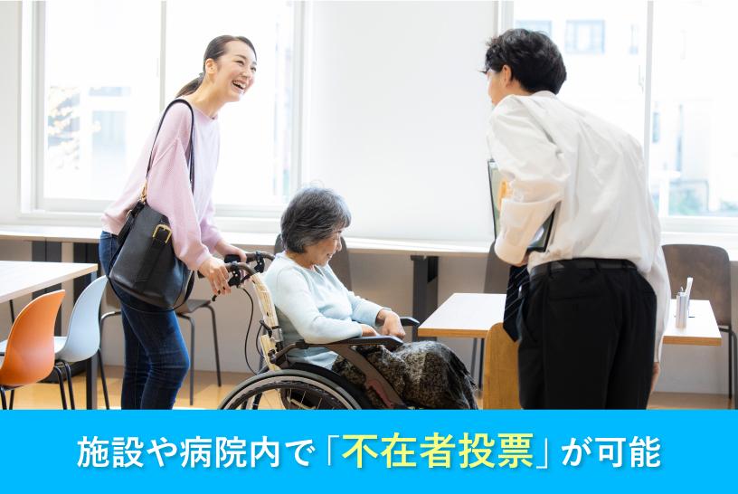 施設や病院内で「不在者投票」が可能
